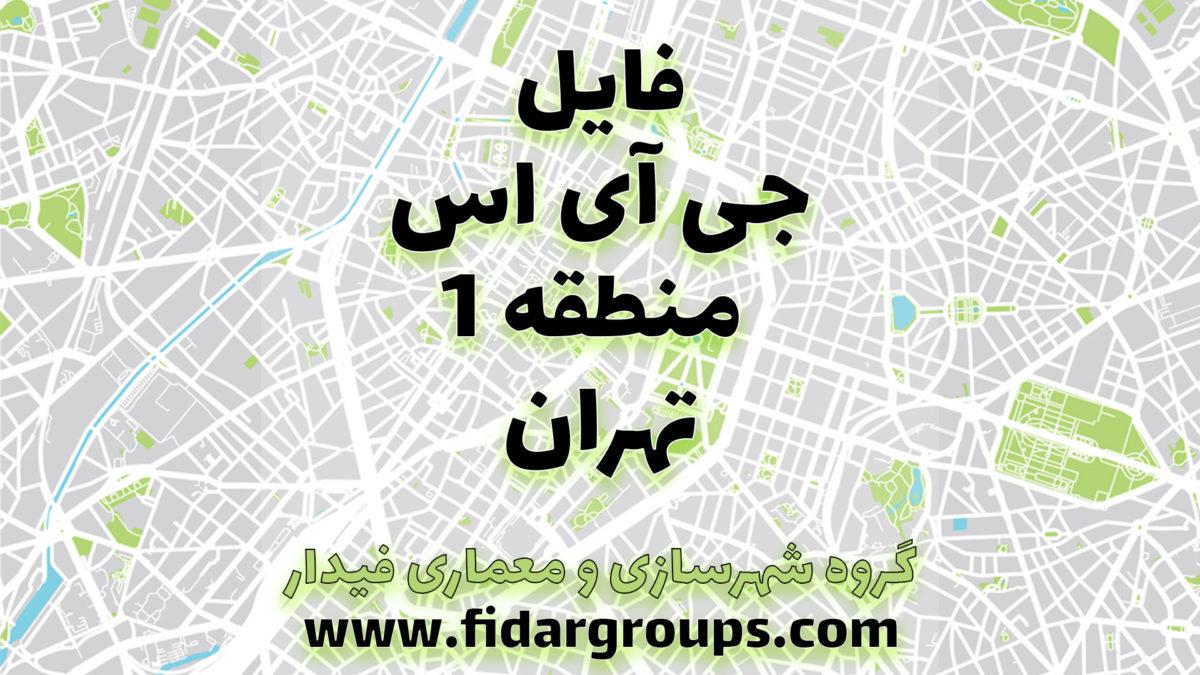 نقشه جی آی اس منطقه 1 تهران